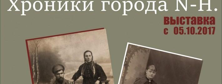 1917-hroniki-goroda-n-n-1