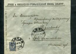 44-firmennyiy-konvert-pravo-i-finansovo-promyishlennaya-zhizn-sibiri-pochta-tomsk-novonikolaevsk-1500