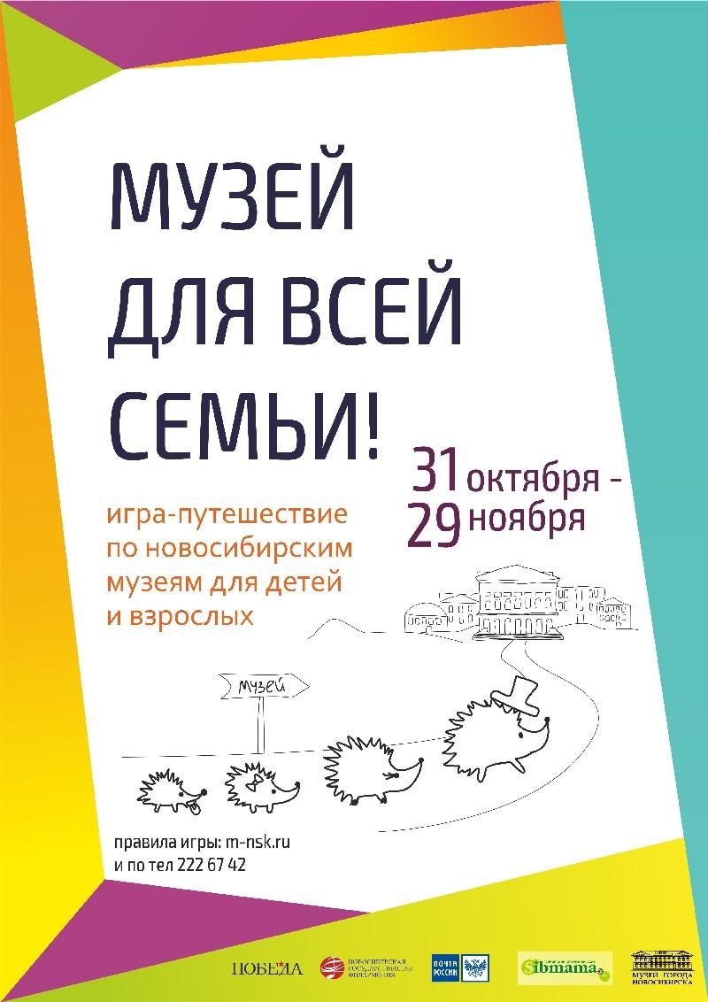 Афиша Музей для всей семьи