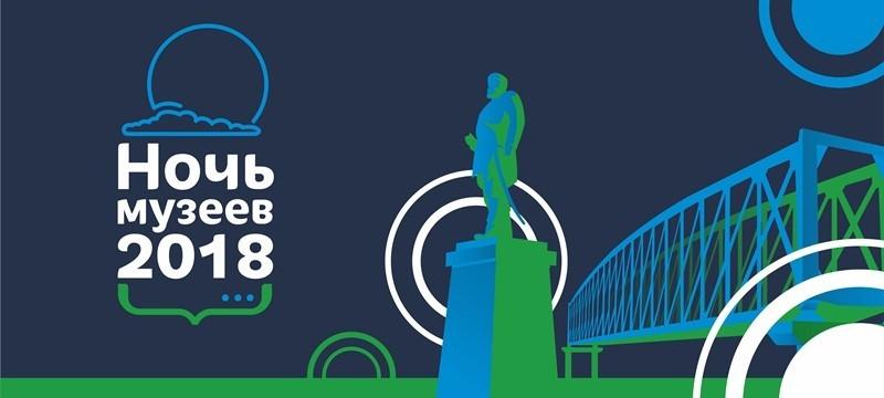 afisha-nochi-muzeev-2018-v-parke-gorodskoe-nachalo-1