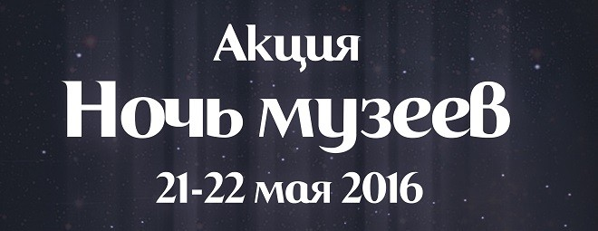 Афиша акции Ночь музеев 2016в