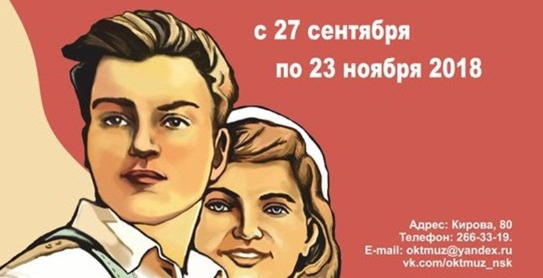 afisha_pyat-bukv-yunosti1