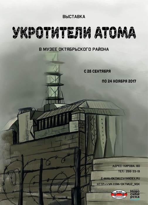 afisha_ukrotiteli-atoma