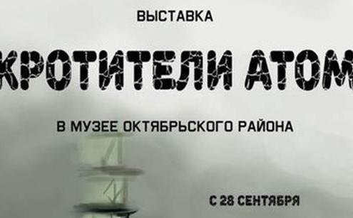 afisha_ukrotiteli-atoma1