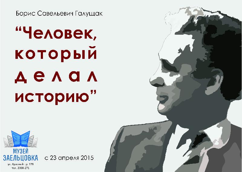 Афиша_выставка_Галущак