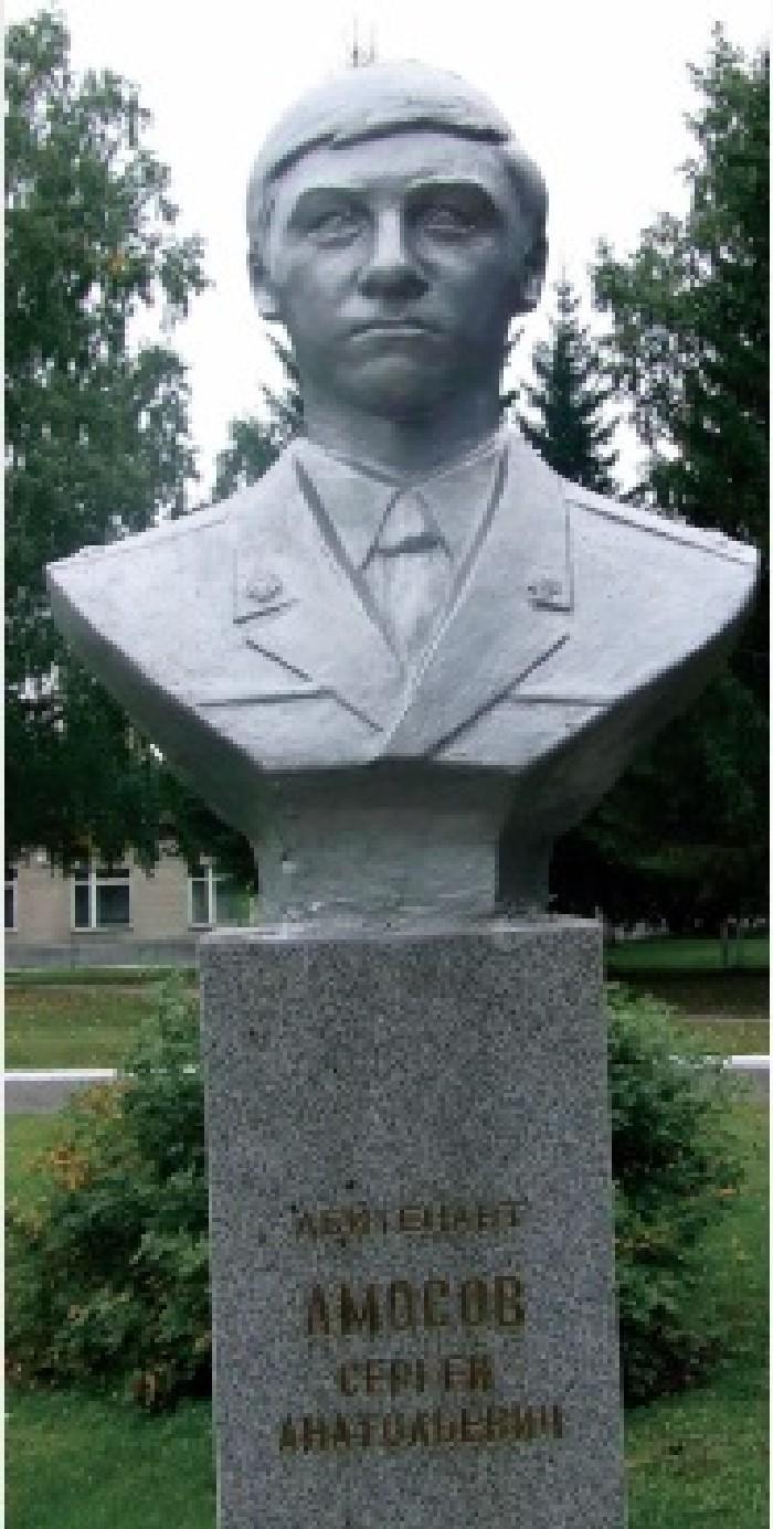 Амосов Сергей Анатольефич бюст на Аллее Славы НВИ