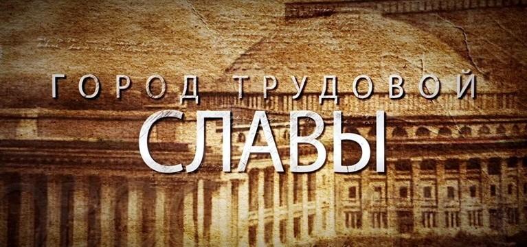 film-gorod-trudovoy-doblesti-i-slavyi
