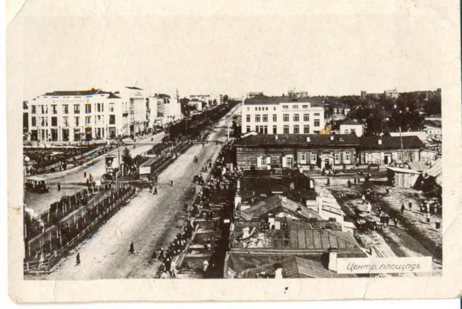Фотоокрытка Ивана Моторина, вид на пл. Ленина, 30-е гг.