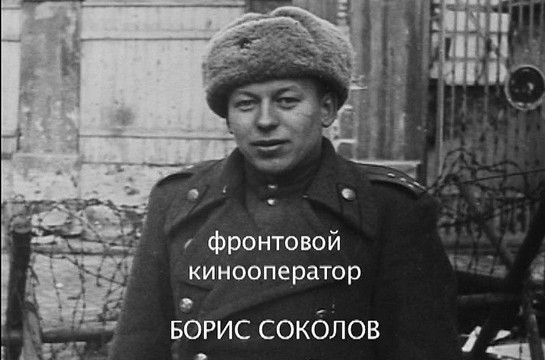 frontovoy-operator-boris-sokolov