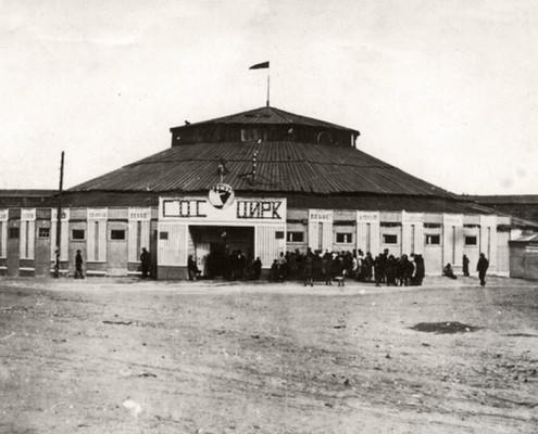 Госцирк. 1926-28
