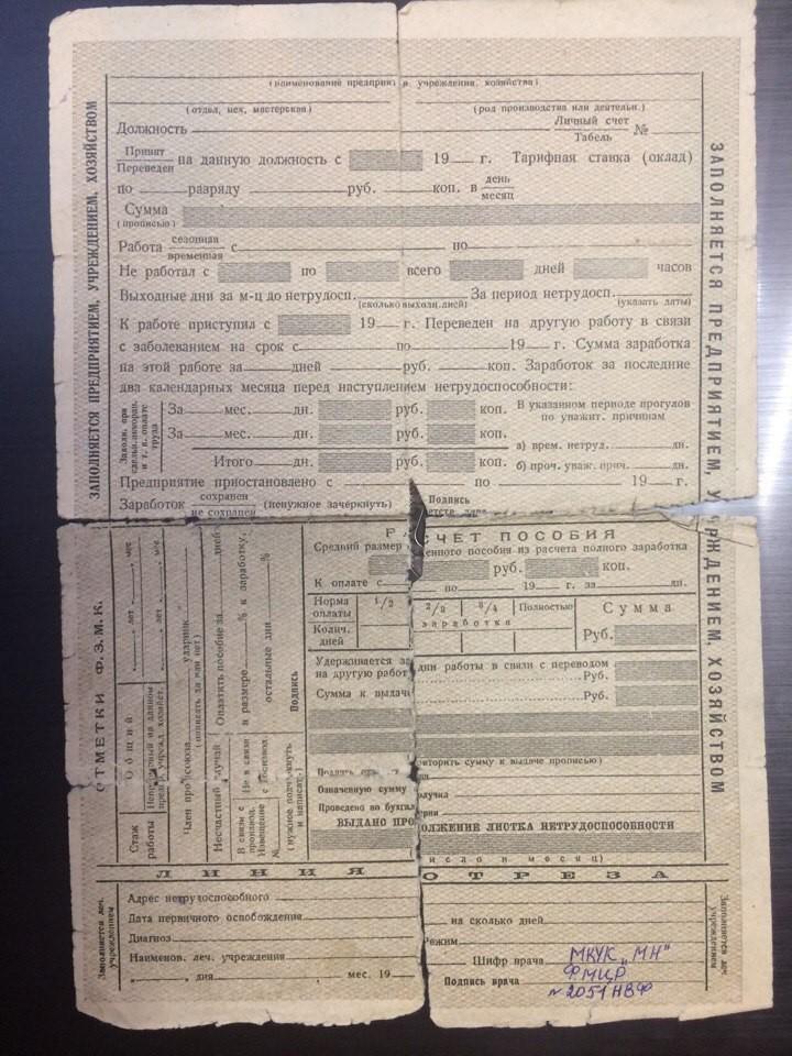 Больничный лист Дзержинский