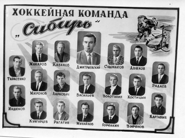 komanda-sibir-pervogo-sezona-1962-god