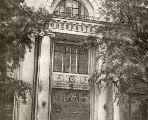 Консерватория. 1960