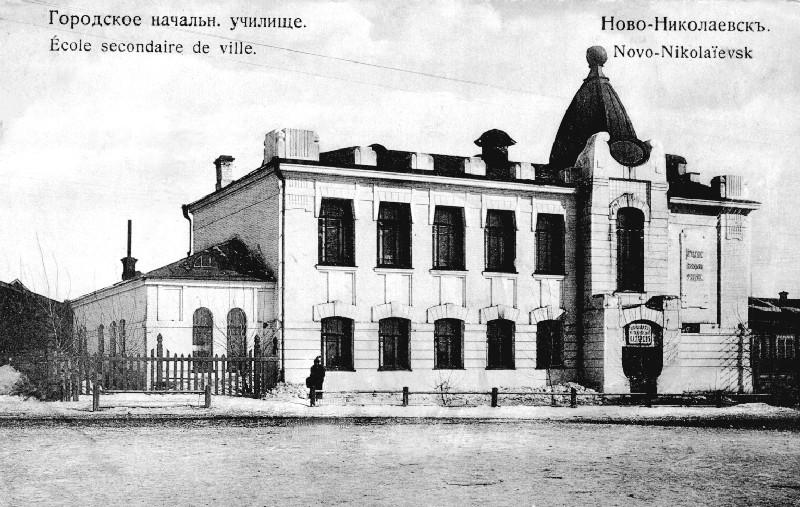 Ленина 22 Городское начальное учил.1912-1917