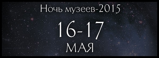 Ночь музеев-2015 баннер