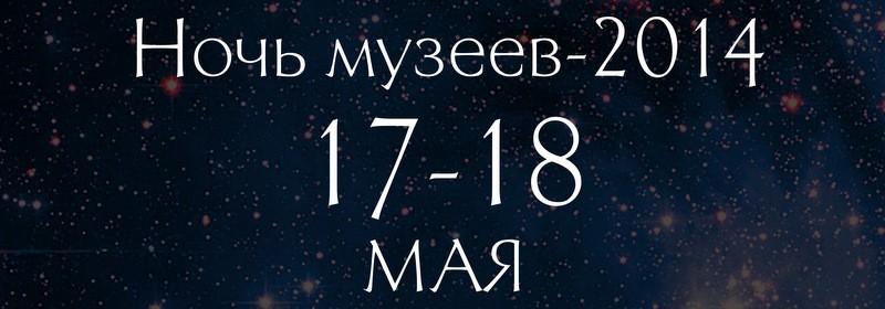 Ночь музеев Новосибирск -2014 баннер