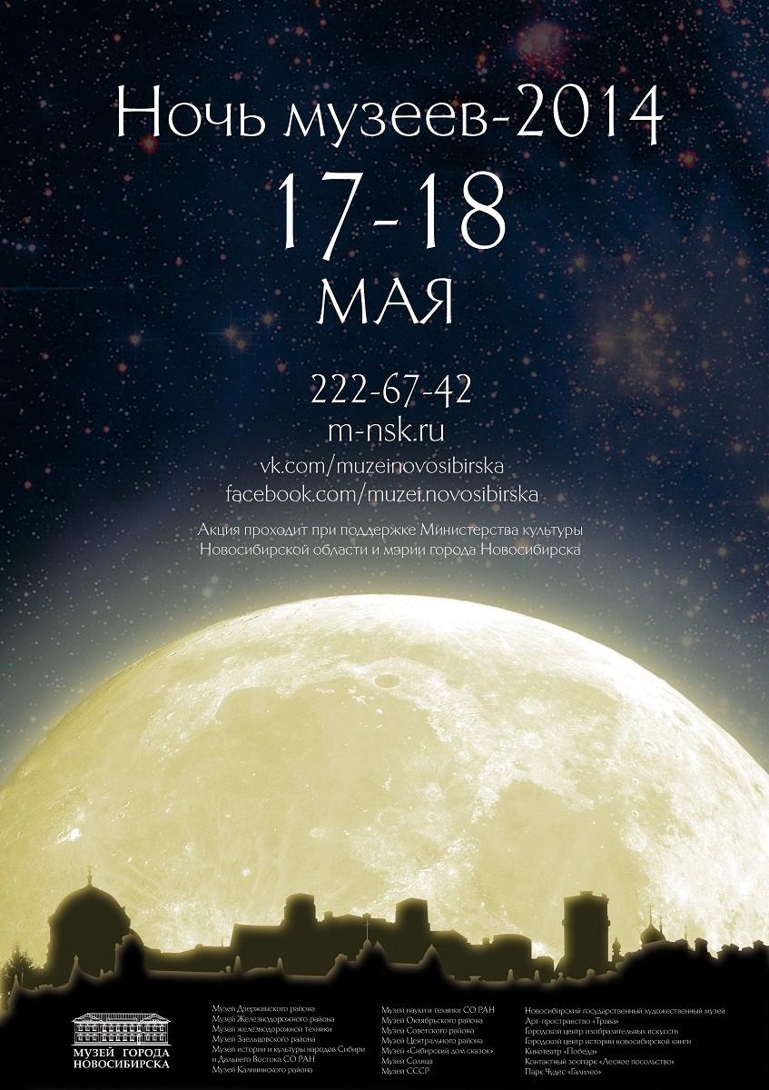 Ночь музеев Новосибирск -2014