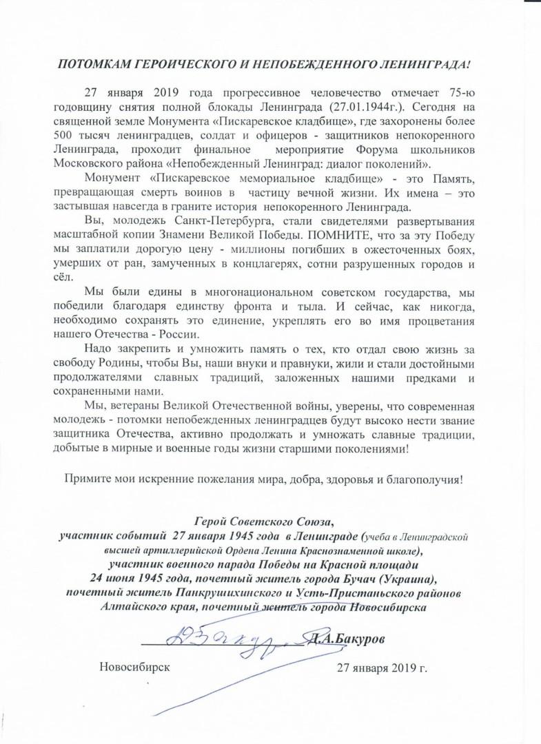 obrashhenie-ot-geroya