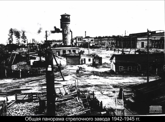 Общая панорама стрелочного завода. 1942-45