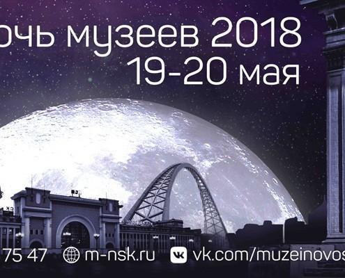 obshhegorodskaya-programma-nochi-muzeev-2