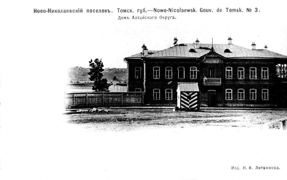 Обская 4 кон 1900-х