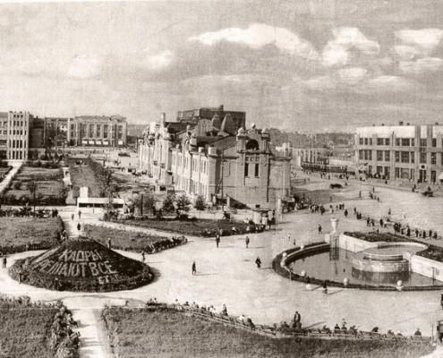 Первомайский сквер. 1937-38