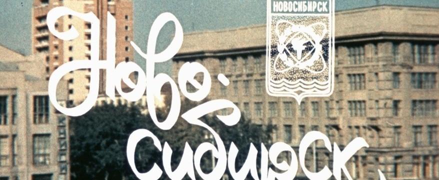 pokaz-filmov-k-125-letiyu-novosibirska-1-1