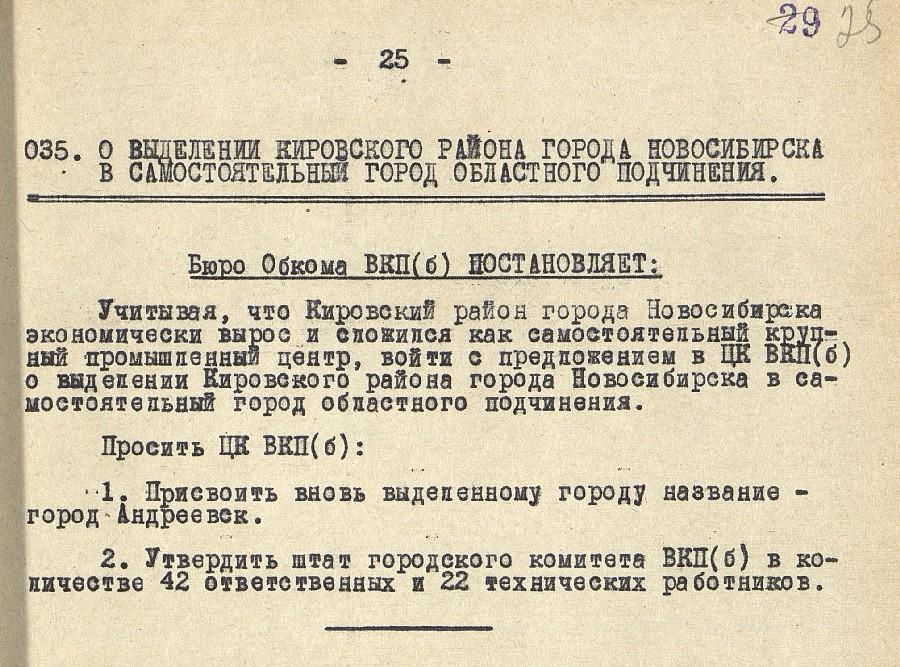 Постановление Новосибирского Обкома ВКП(б) 10-17 июля 1942.