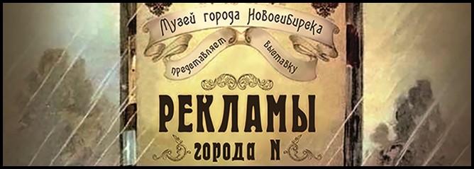 Рекламы города N - афиша1