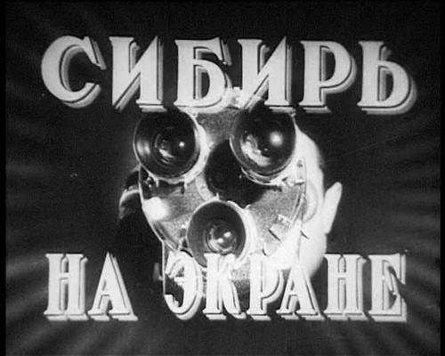 sibir-na-ekrane
