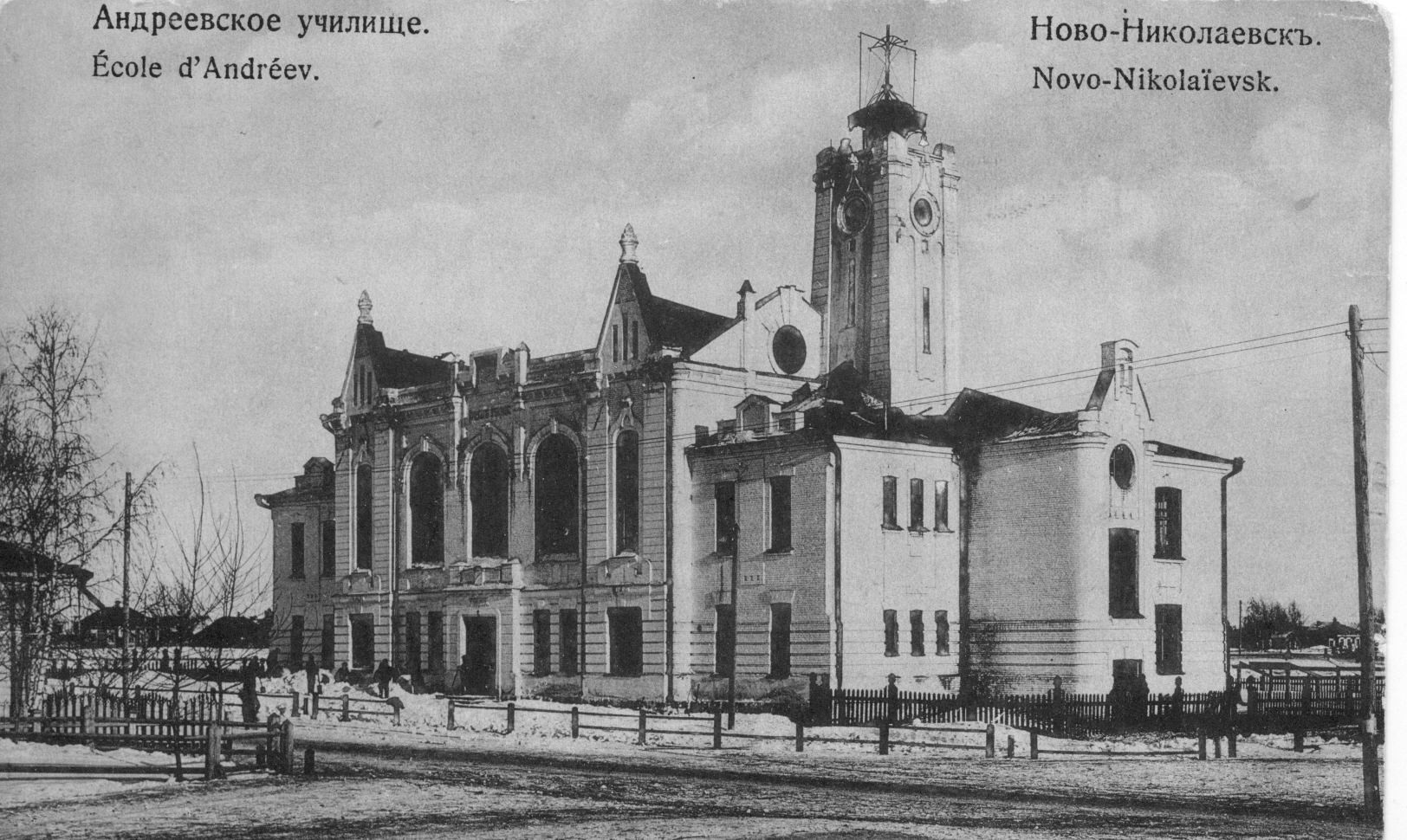 Сибирская 54 Андреевское училище