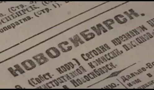 Советская Сибирь, 1926