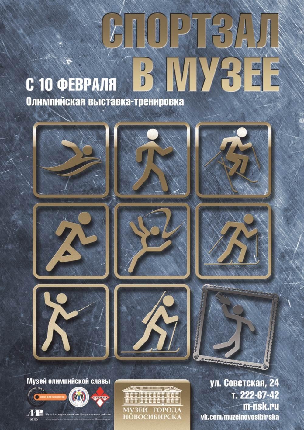 """Выставка """"Спортзал в Музее"""""""