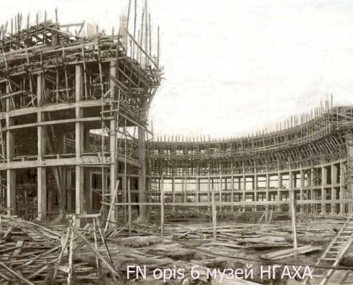 Строительство Дома Науки и Культуры. 1932
