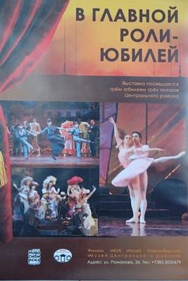 teatralnaya-vyistavka-v-muzee-tsentralnogo-rayona-4