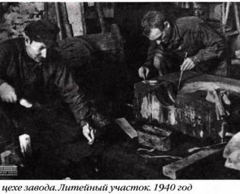 Труд з-д, 1940
