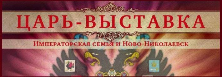 """Афиша """"Царь-выставка"""""""