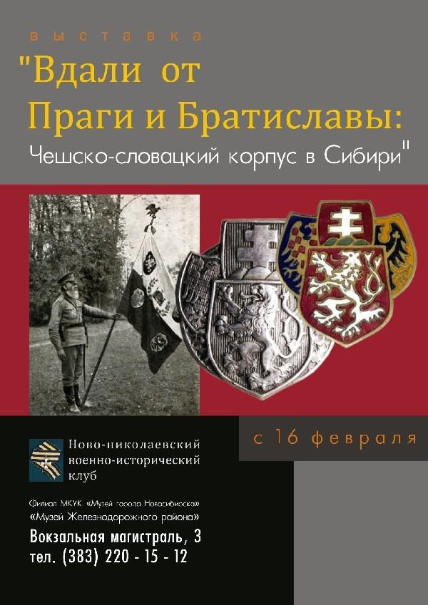 Вдали от Праги и Братиславы