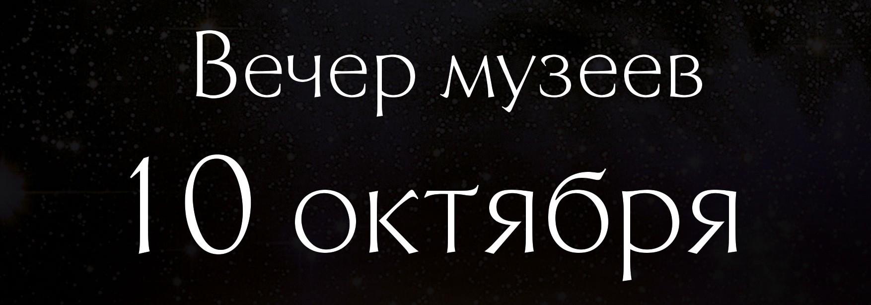 Вечер музеев - афиша баннер