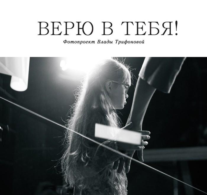 veryu-v-tebya_1