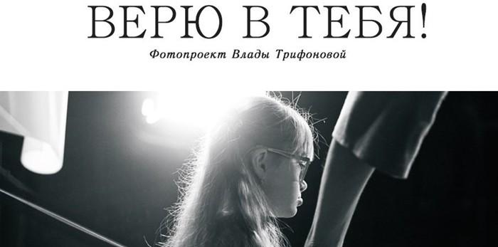 veryu-v-tebya_11