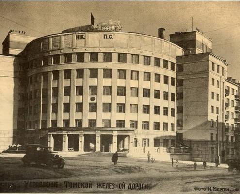 Вокзальная магистраль, 14 – здание Управления Томской железной дороги, 1938 год