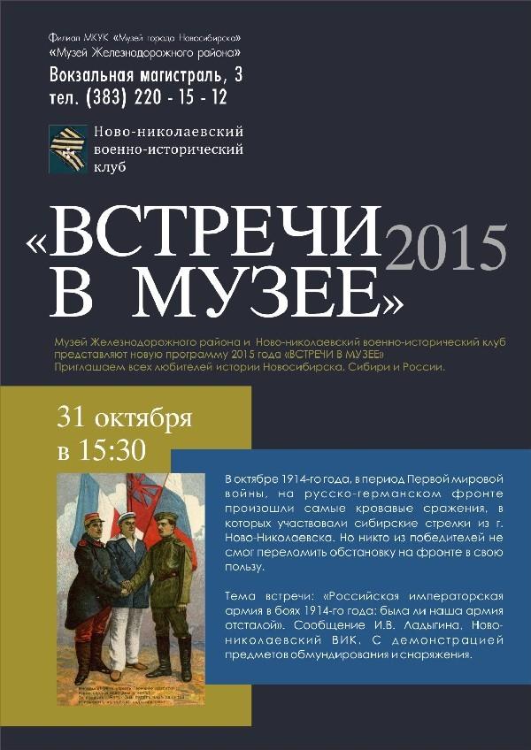 Встречи в музее 31 октября 1 (1)