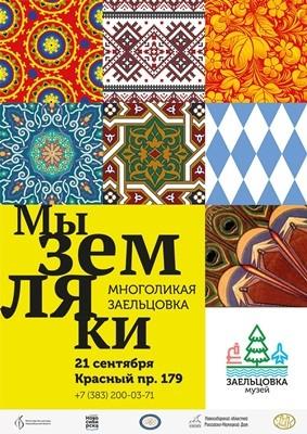 vyistavka-myi-zemlyaki-3
