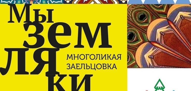 vyistavka-myi-zemlyaki-3-1