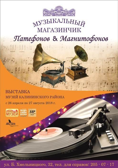 vyistavka_muzyikalnyiy-magazinchik-v-m-kalininskogo-rayona-1
