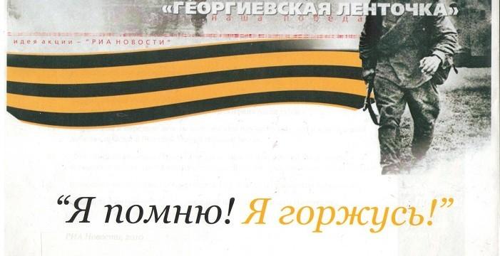 Zastavka-Aktsiya-Georgievskaya-Lentochka