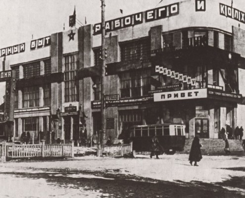 Здание Горсовета. 1934