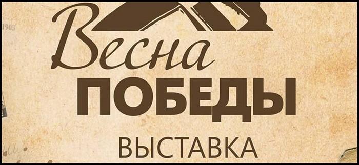 afisha_vesna-pobedyi1