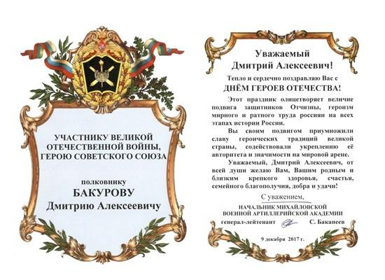 bakurov-den-geroev